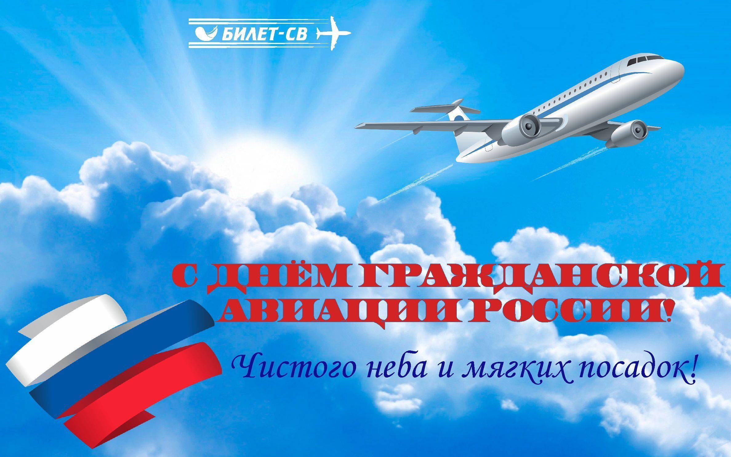 Гражданская авиация. - ОТКРЫТКРАЗДНИКУ - Поздравления, картинки png 32