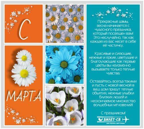 8МАРТА_800